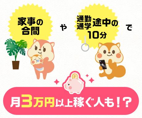香川県 モニター バイト